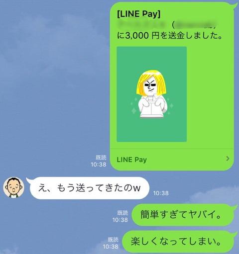 LINEペイ送金のやり方11
