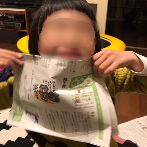毎日小学生新聞に俳句が掲載され喜ぶ子ども