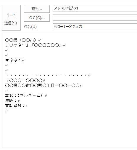 ラジオで採用されるメールの例文003
