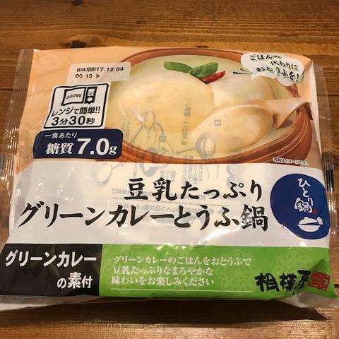 豆乳たっぷりグリーンカレー豆腐鍋パッケージ