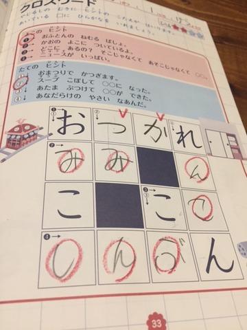 文字パズル2