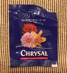 切り花用栄養剤クリザールパッケージ