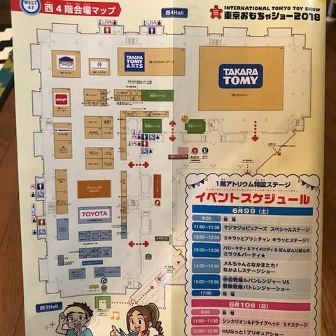 東京おもちゃショー会場マップ2
