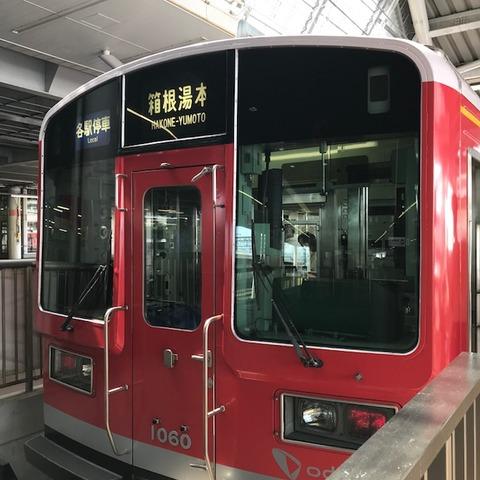 箱根登山鉄道で箱根湯本ユネッサンへ