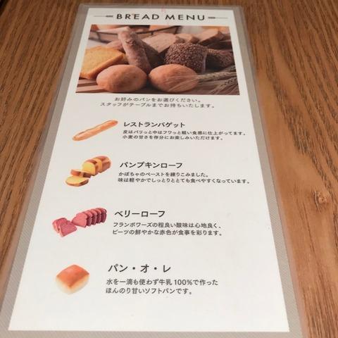 チーズキッチンラクレパン食べ放題