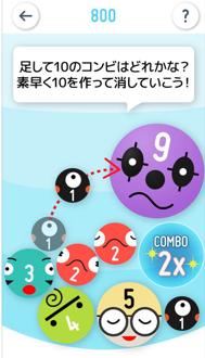 SUMアプリ3
