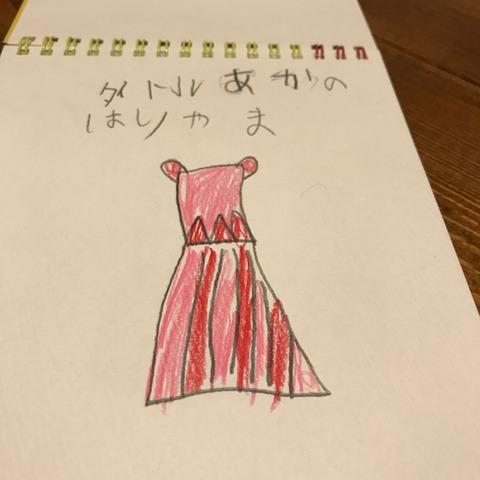 こどものデザイン画2