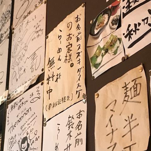 魚骨ラーメン鈴木さん店内2