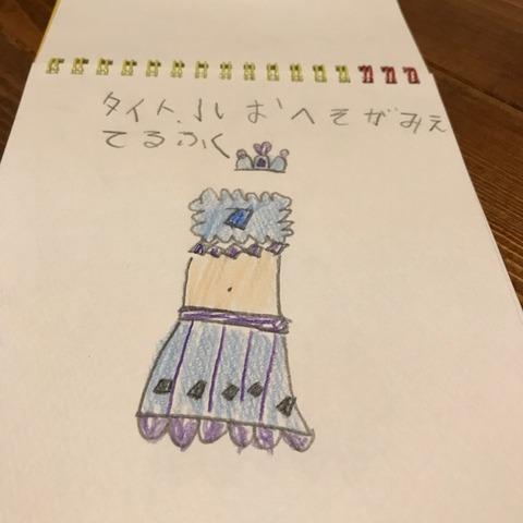 こどものデザイン画3