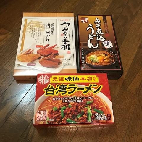 家族への名古屋土産