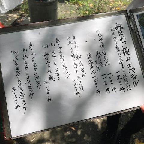 阿佐美冷蔵メニュー2