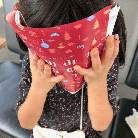 尾道駅のホームで号泣する娘6歳