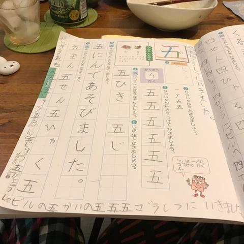 小学一年生の漢字ドリル4五