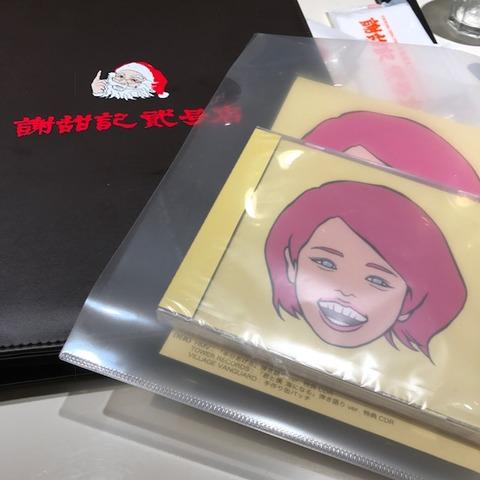 横浜中華街謝甜記貮号店メニューにサンタ