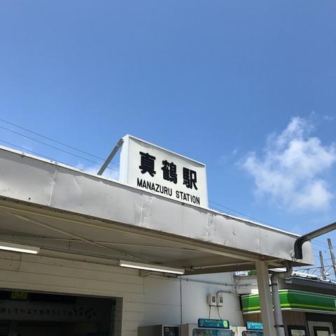 東海道本線真鶴駅