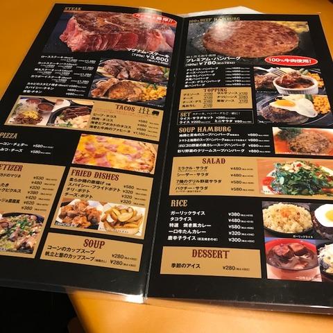 ガッツグリル新宿店料理メニュー