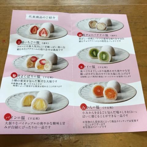菓実の福商品ラインナップ