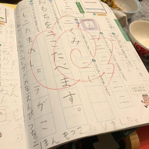 小学一年生の漢字ドリル3二