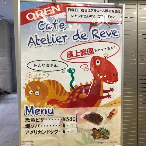 上野国立科学博物館屋上で軽食&ビール