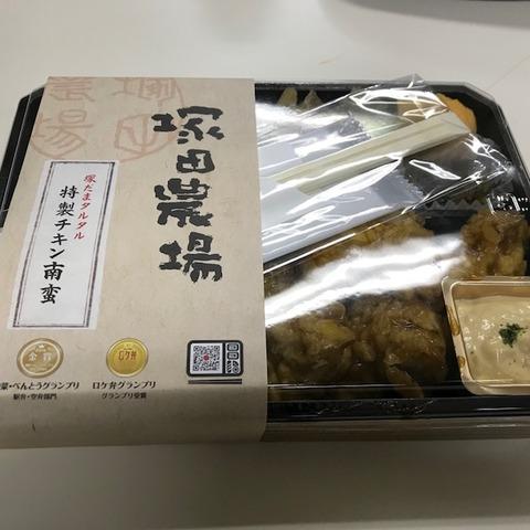 塚田農場・特製チキン南蛮