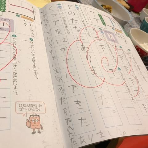 小学一年生の漢字ドリル5下