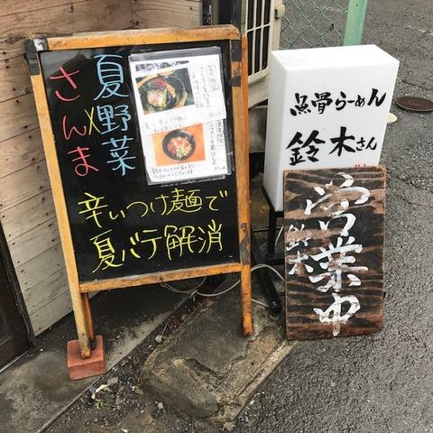 魚骨ラーメン鈴木さん