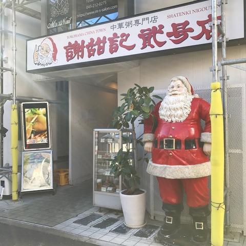 横浜中華街謝甜記貮号店外観