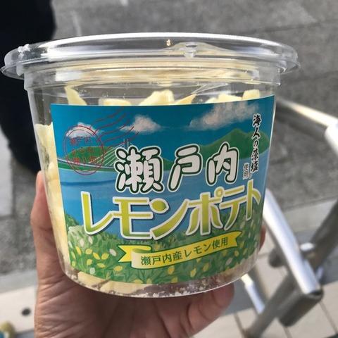 瀬戸内レモンポテト