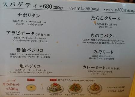 関谷スパゲティメニュー