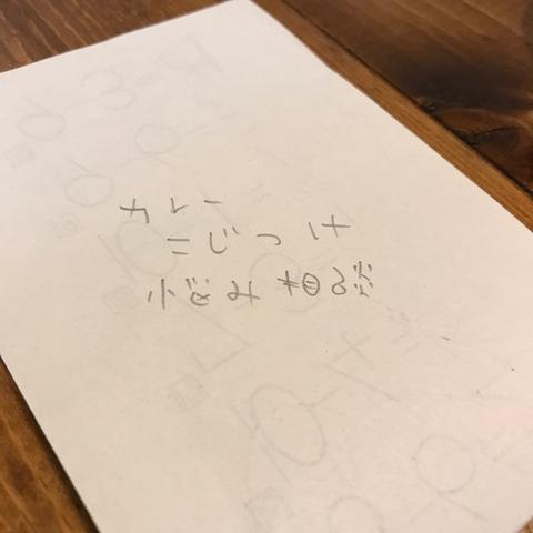 大人の書く字3