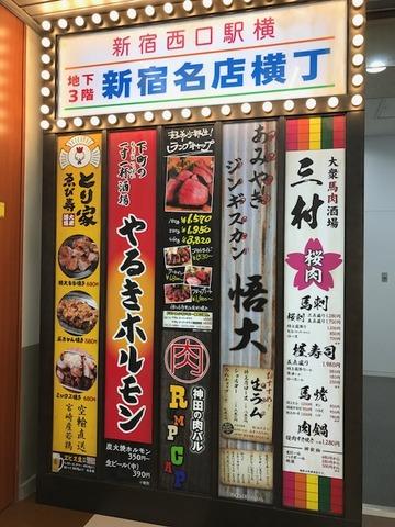 新宿名店横丁看板