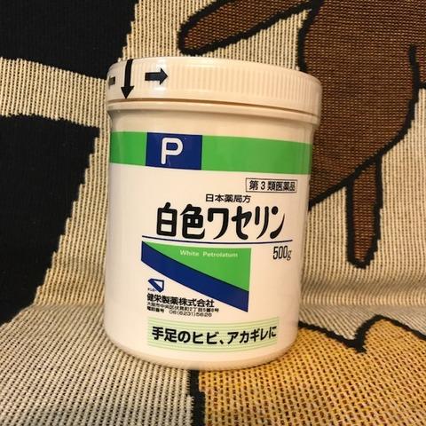 白色ワセリンパッケージ