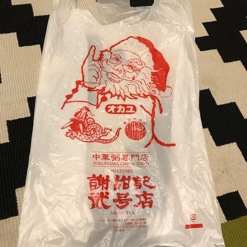 中華街シャテンキの袋