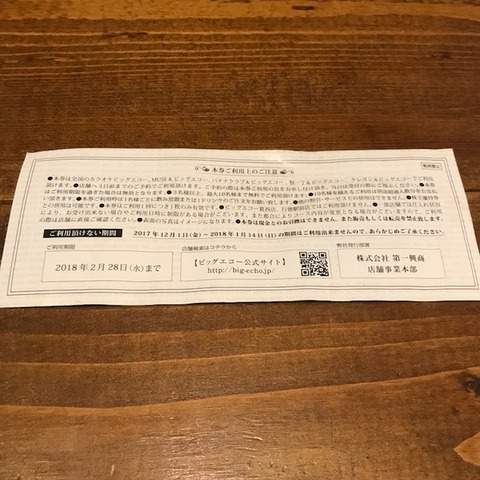 ビックエコーカラオケパーティーコース無料招待券注意事項