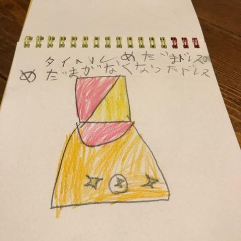 こどものデザイン画8