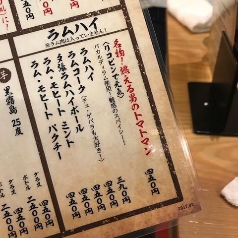 ジンギスカン悟大2