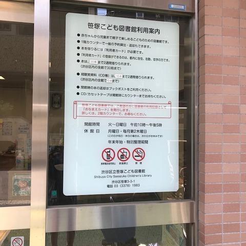 渋谷区立笹塚こども図書館