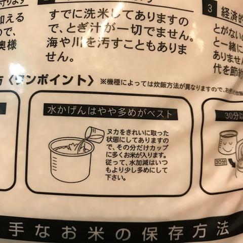 無洗米のおいしい炊き方のコツ2