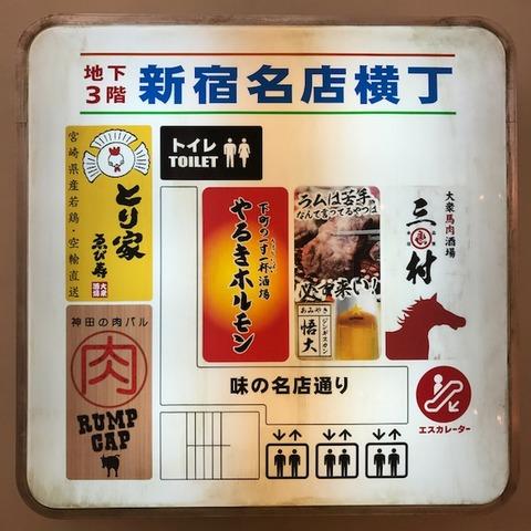 新宿名店横丁マップ
