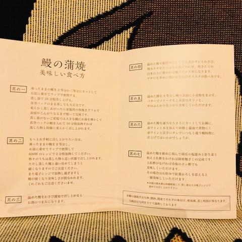 ふるさと納税佐賀県上峰町うなぎ7説明書き