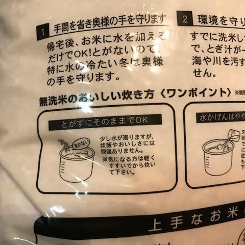 無洗米のおいしい炊き方のコツ