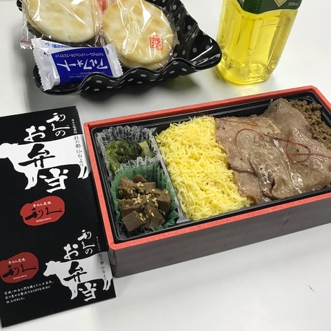 利久・牛たん三色丼弁当