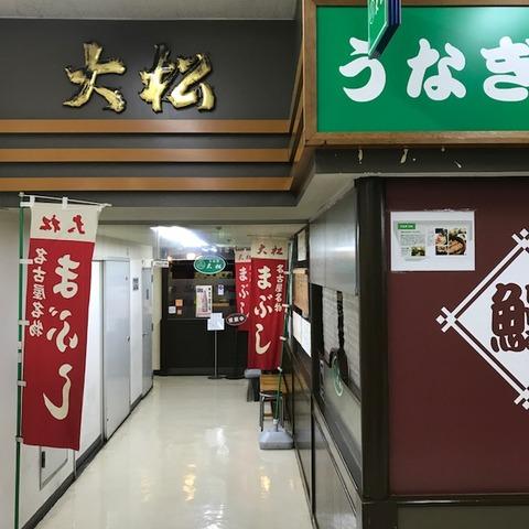 名古屋大松外観