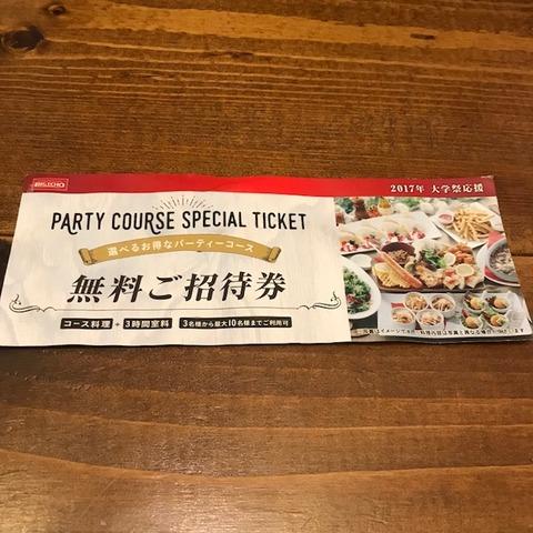 ビックエコーカラオケパーティーコース無料招待券
