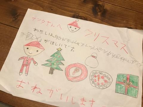 6歳の子どもからサンタさんへの手紙