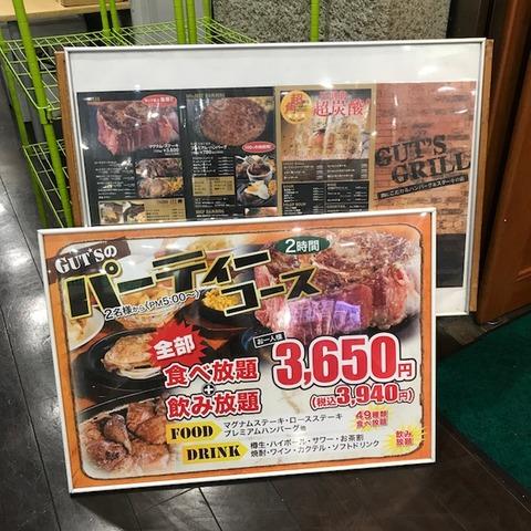 ガッツグリル新宿店パーティーコース