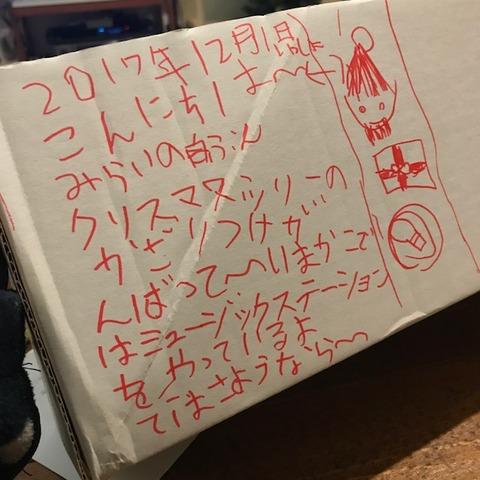クリスマスツリーの箱にメッセージ