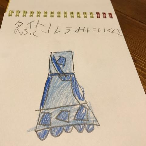 こどものデザイン画5