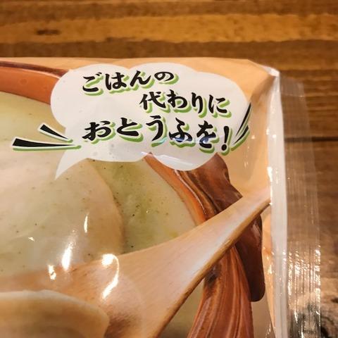 豆乳たっぷりグリーンカレー豆腐鍋キャッチフレーズ