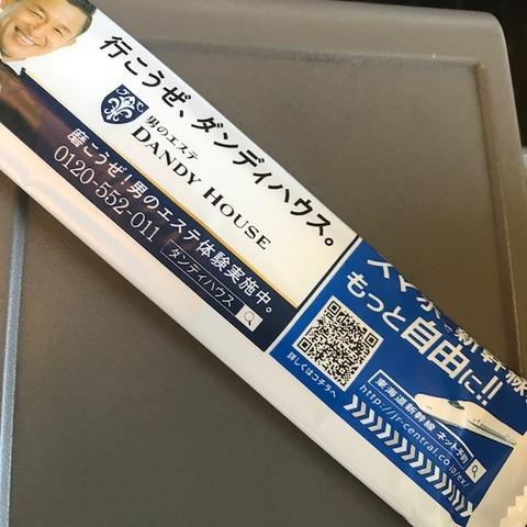 新幹線グリーン席のおしぼり